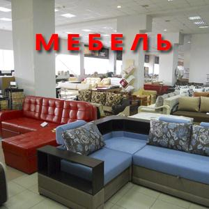 Магазины мебели Сысерти