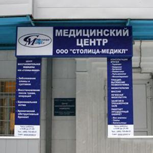 Медицинские центры Сысерти