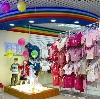 Детские магазины в Сысерти