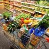 Магазины продуктов в Сысерти